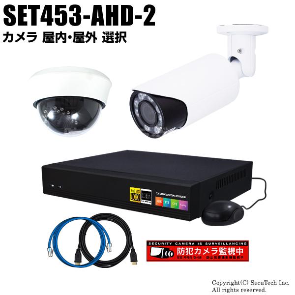 防犯カメラ 監視カメラ【セット453-AHD-2】210万画素 屋内・屋外 選べるAHDカメラ2台と4chデジタルレコーダーセット(2TB内蔵)