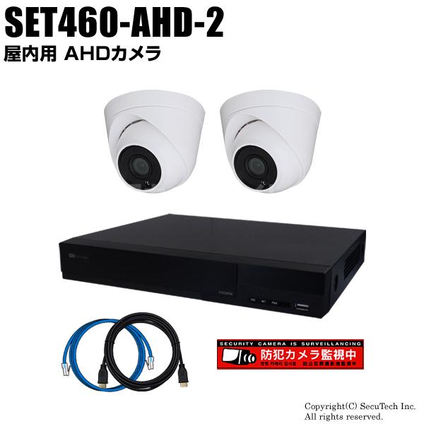 防犯カメラセット 224万画素 屋内 AHDドームカメラ2台と4chデジタルレコーダーセット(2TB内蔵)【SET460-AHD-2】