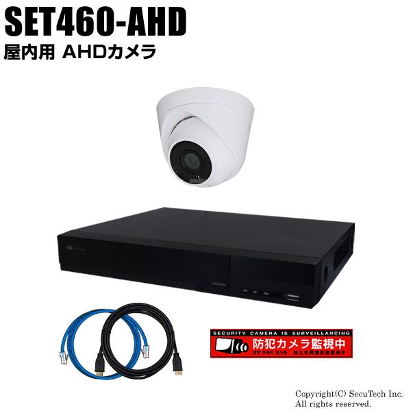 防犯カメラセット 224万画素 屋内 AHDドームカメラ1台と4chデジタルレコーダーセット(2TB内蔵)【SET460-AHD】