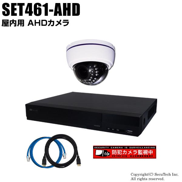 防犯カメラセット 220万画素 屋内 AHDドームカメラ1台と4chデジタルレコーダーセット(2TB内蔵)【SET461-AHD】