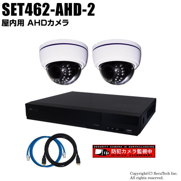 防犯カメラセット 220万画素 屋内 AHDドームカメラ2台と4chデジタルレコーダーセット(2TB内蔵)【SET462-AHD-2】