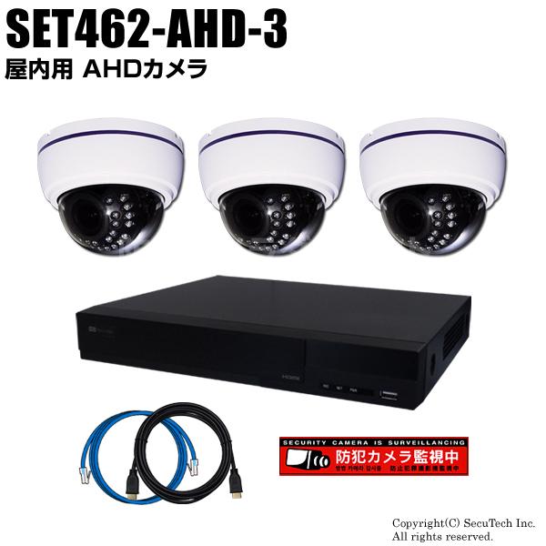 防犯カメラセット 220万画素 屋内 AHDドームカメラ3台と4chデジタルレコーダーセット(2TB内蔵)【SET462-AHD-3】