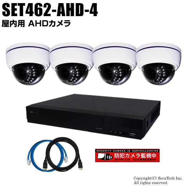 防犯カメラセット 220万画素 屋内 AHDドームカメラ4台と4chデジタルレコーダーセット(2TB内蔵)【SET462-AHD-4】