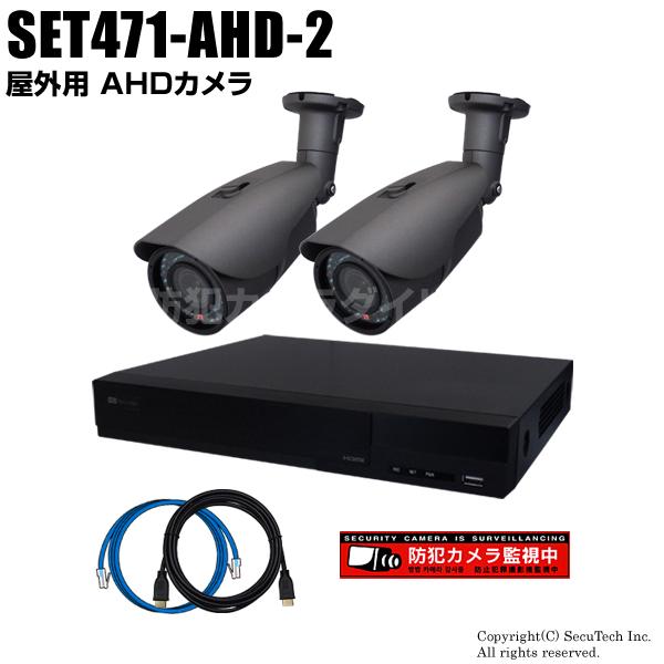 防犯カメラセット 220万画素 屋外 AHDカメラ2台と4chデジタルレコーダーセット(2TB内蔵)【SET471-AHD-2】