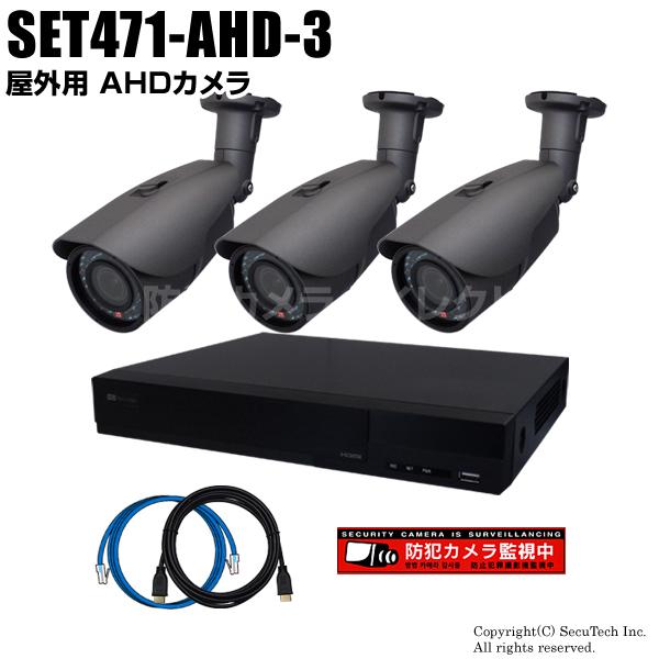 防犯カメラセット 220万画素 屋外 AHDカメラ3台と4chデジタルレコーダーセット(2TB内蔵)【SET471-AHD-3】