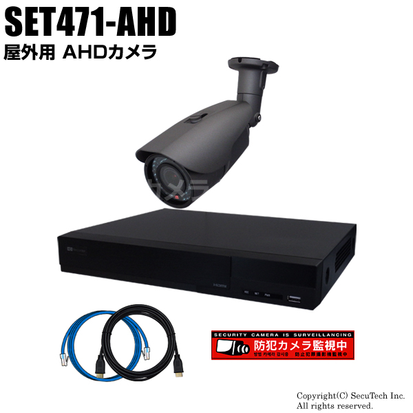防犯カメラセット 220万画素 屋外 AHDカメラ1台と4chデジタルレコーダーセット(2TB内蔵)【SET471-AHD】