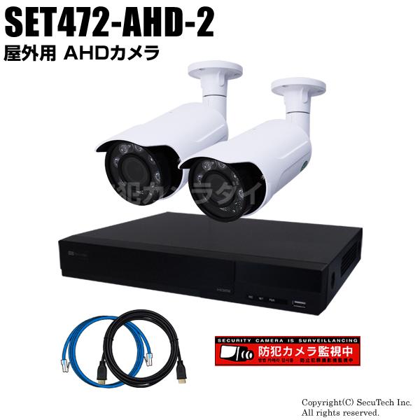 防犯カメラセット 220万画素 屋外 AHDカメラ2台と4chデジタルレコーダーセット(2TB内蔵)【SET472-AHD-2】