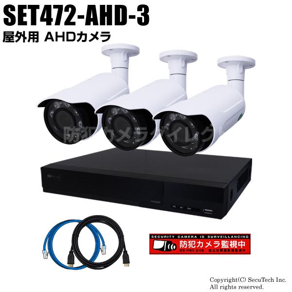 防犯カメラセット 220万画素 屋外 AHDカメラ3台と4chデジタルレコーダーセット(2TB内蔵)【SET472-AHD-3】