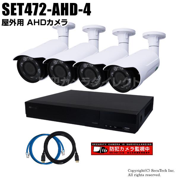 防犯カメラセット 220万画素 屋外 AHDカメラ4台と4chデジタルレコーダーセット(2TB内蔵)【SET472-AHD-4】