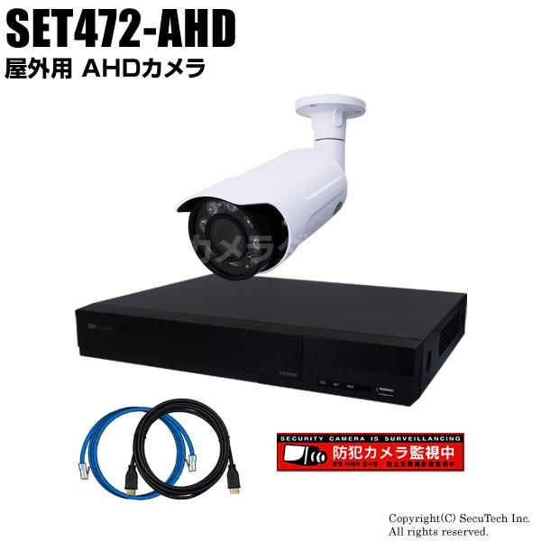 防犯カメラセット 220万画素 屋外 AHDカメラ1台と4chデジタルレコーダーセット(2TB内蔵)【SET472-AHD】
