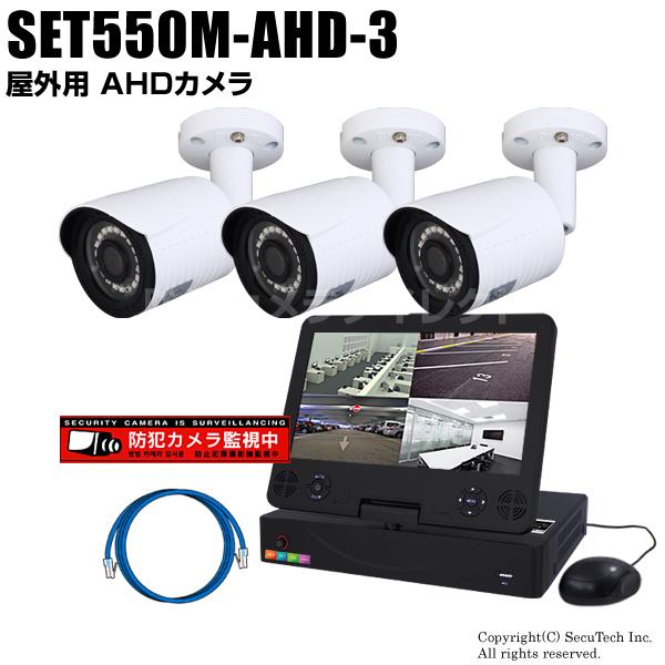 防犯カメラセット 224万画素 屋外 AHDカメラ3台とモニター付き4chデジタルレコーダーセット(2TB内蔵)【SET550M-AHD-3】