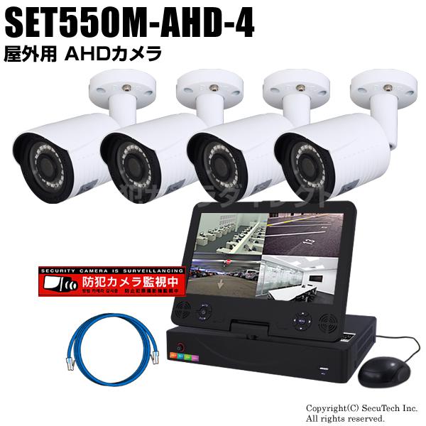 防犯カメラセット 224万画素 屋外 AHDカメラ4台とモニター付き4chデジタルレコーダーセット(2TB内蔵)【SET550M-AHD-4】
