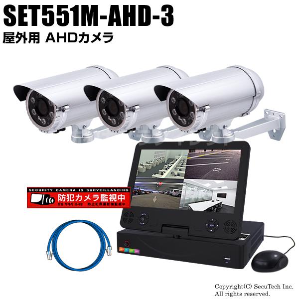 防犯カメラセット 210万画素 屋外 AHDカメラ3台とモニター付き4chデジタルレコーダーセット(2TB内蔵)【SET551M-AHD-3】