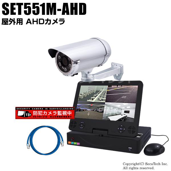 防犯カメラセット 210万画素 屋外 AHDカメラ1台とモニター付き4chデジタルレコーダーセット(2TB内蔵)【SET551M-AHD】