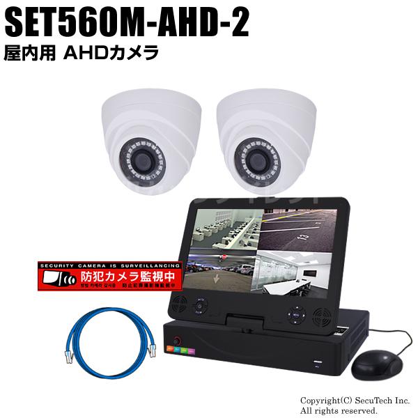 防犯カメラセット 224万画素 屋内 AHDドームカメラ2台とモニター付き4chデジタルレコーダーセット(2TB内蔵)【SET560M-AHD-2】