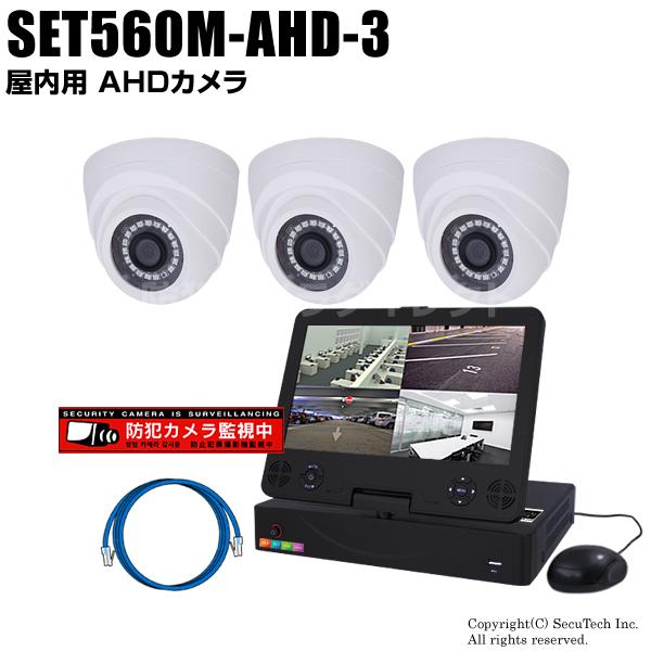 防犯カメラセット 224万画素 屋内 AHDドームカメラ3台とモニター付き4chデジタルレコーダーセット(2TB内蔵)【SET560M-AHD-3】
