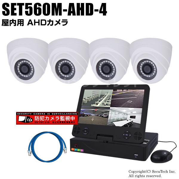 防犯カメラセット 224万画素 屋内 AHDドームカメラ4台とモニター付き4chデジタルレコーダーセット(2TB内蔵)【SET560M-AHD-4】