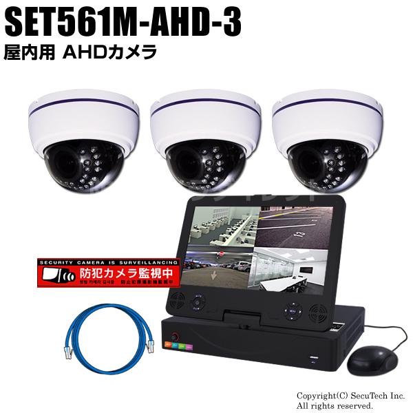 防犯カメラセット 220万画素 屋内 AHDドームカメラ3台とモニター付き4chデジタルレコーダーセット(2TB内蔵)【SET561M-AHD-3】