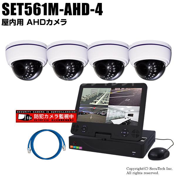 防犯カメラセット 220万画素 屋内 AHDドームカメラ4台とモニター付き4chデジタルレコーダーセット(2TB内蔵)【SET561M-AHD-4】