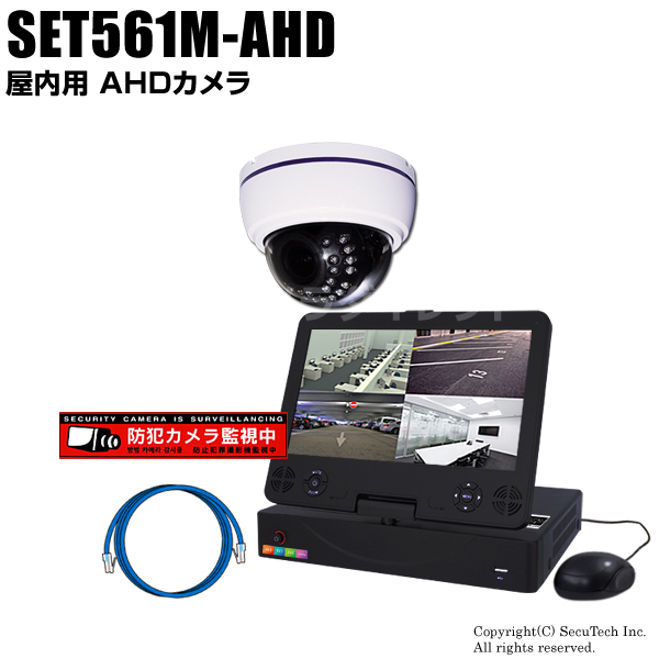 防犯カメラセット 220万画素 屋内 AHDドームカメラ1台とモニター付き4chデジタルレコーダーセット(2TB内蔵)【SET561M-AHD】