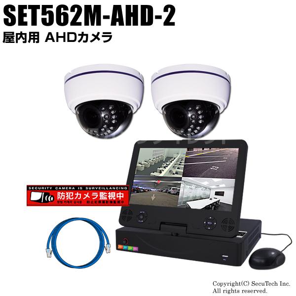 防犯カメラセット 220万画素 屋内 AHDドームカメラ2台とモニター付き4chデジタルレコーダーセット(2TB内蔵)【SET562M-AHD-2】