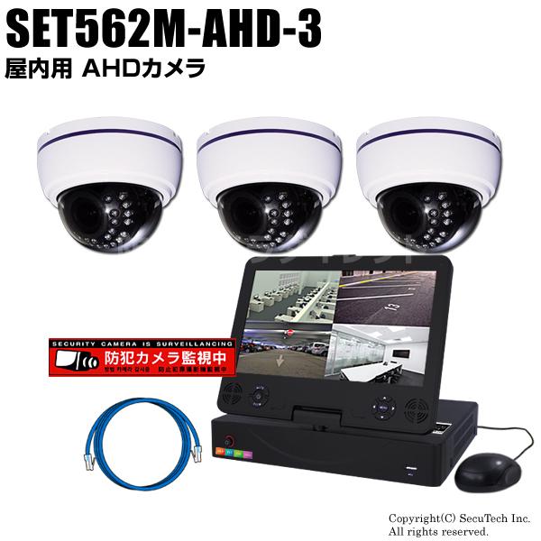 防犯カメラセット 220万画素 屋内 AHDドームカメラ3台とモニター付き4chデジタルレコーダーセット(2TB内蔵)【SET562M-AHD-3】