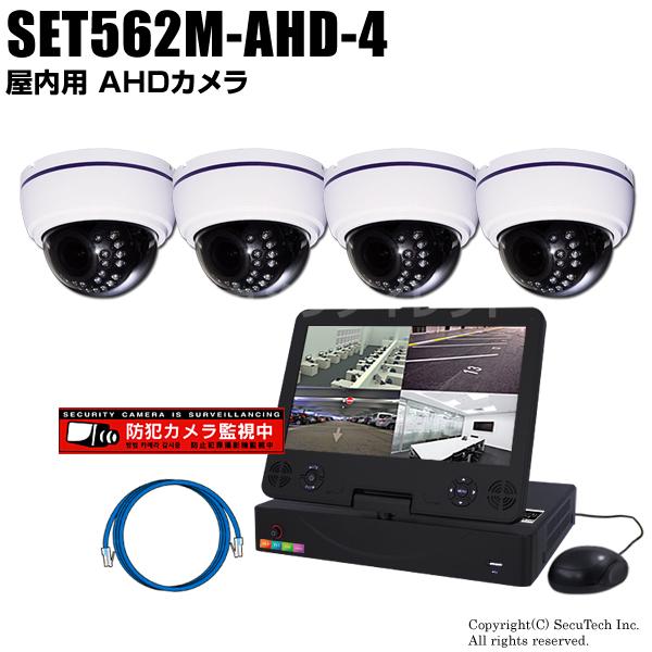 防犯カメラセット 220万画素 屋内 AHDドームカメラ4台とモニター付き4chデジタルレコーダーセット(2TB内蔵)【SET562M-AHD-4】