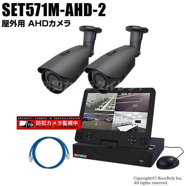 防犯カメラセット 220万画素 屋外 AHDカメラ2台とモニター付き4chデジタルレコーダーセット(2TB内蔵)【SET571M-AHD-2】
