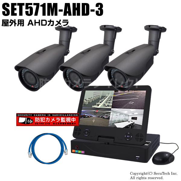 防犯カメラセット 220万画素 屋外 AHDカメラ3台とモニター付き4chデジタルレコーダーセット(2TB内蔵)【SET571M-AHD-3】