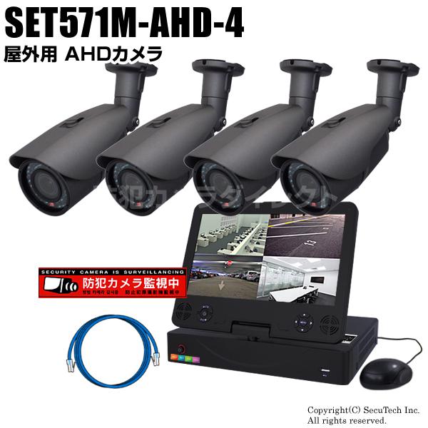 防犯カメラセット 220万画素 屋外 AHDカメラ4台とモニター付き4chデジタルレコーダーセット(2TB内蔵)【SET571M-AHD-4】