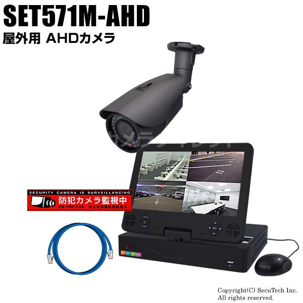 防犯カメラセット 220万画素 屋外 AHDカメラ1台とモニター付き4chデジタルレコーダーセット(2TB内蔵)【SET571M-AHD】