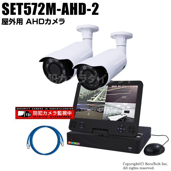 防犯カメラセット 220万画素 屋外 AHDカメラ2台とモニター付き4chデジタルレコーダーセット(2TB内蔵)【SET572M-AHD-2】