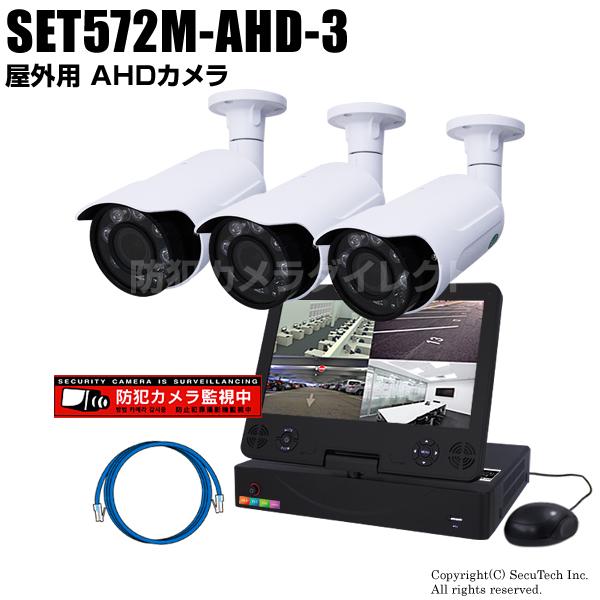 防犯カメラセット 220万画素 屋外 AHDカメラ3台とモニター付き4chデジタルレコーダーセット(2TB内蔵)【SET572M-AHD-3】