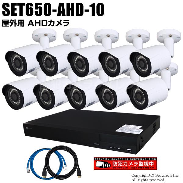 防犯カメラ 監視カメラ【セット650-AHD-10】224万画素 屋内・屋外 選べるAHDカメラ10台と16chデジタルレコーダーセット(2TB内蔵)