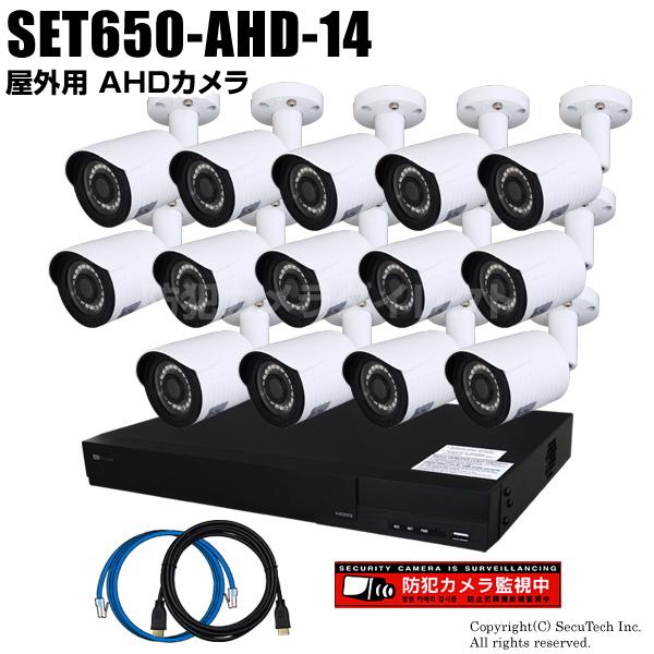 防犯カメラセット 224万画素 屋外 AHDカメラ14台と16chデジタルレコーダーセット(2TB内蔵)【SET650-AHD-14】