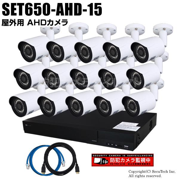 防犯カメラセット 224万画素 屋外 AHDカメラ15台と16chデジタルレコーダーセット(2TB内蔵)【SET650-AHD-15】