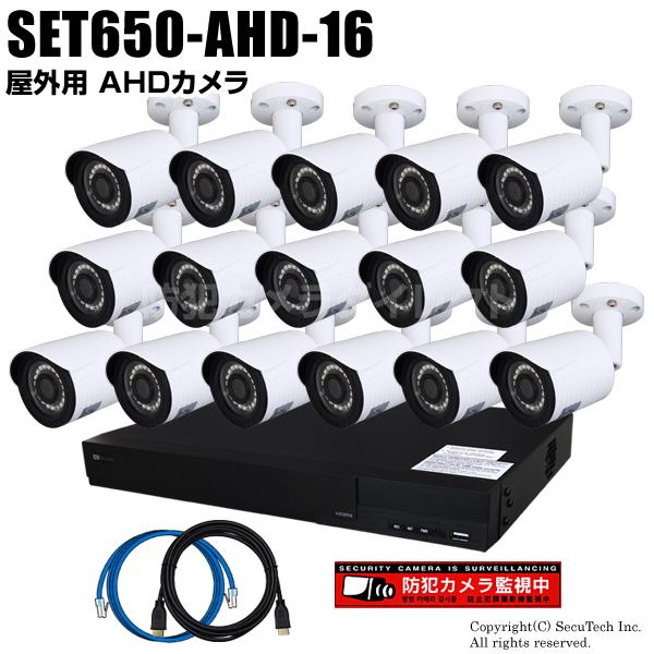 防犯カメラセット 224万画素 屋外 AHDカメラ16台と16chデジタルレコーダーセット(2TB内蔵)【SET650-AHD-16】