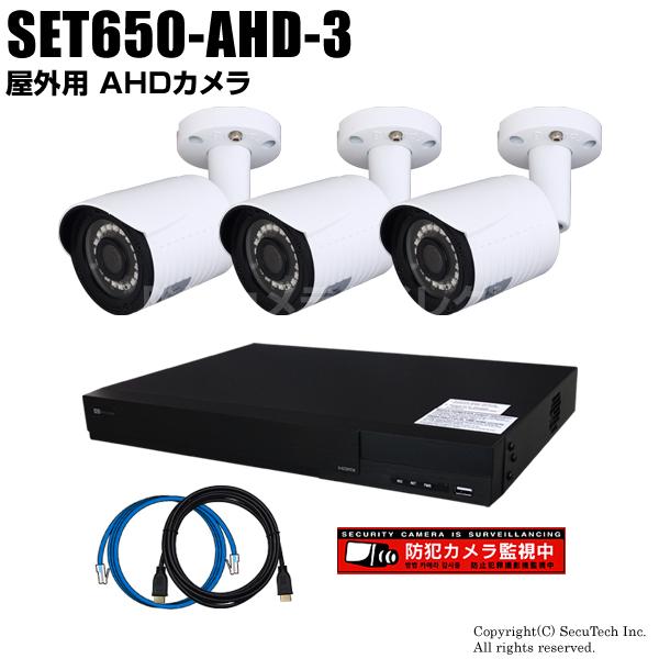 防犯カメラセット 224万画素 屋外 AHDカメラ3台と16chデジタルレコーダーセット(2TB内蔵)【SET650-AHD-3】