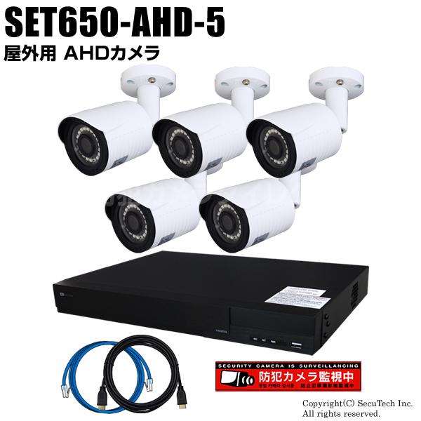 防犯カメラセット 監視カメラセット 224万画素 屋内/屋外 選べるAHDカメラ5台と16chデジタルレコーダーセット(2TB内蔵)