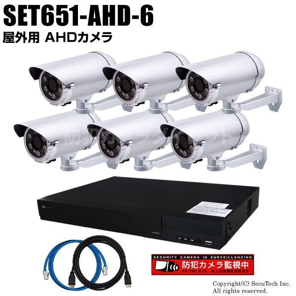 防犯カメラセット 210万画素 屋外 AHDカメラ6台と16chデジタルレコーダーセット(2TB内蔵)【SET651-AHD-6】
