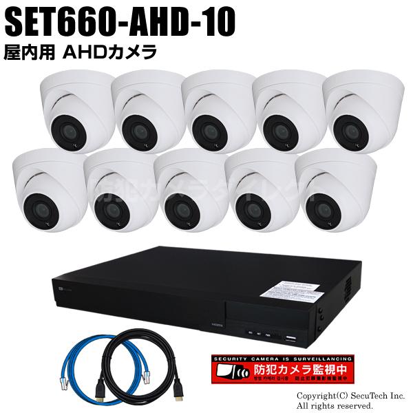 防犯カメラセット 224万画素 屋内 AHDドームカメラ10台と16chデジタルレコーダーセット(2TB内蔵)【SET660-AHD-10】