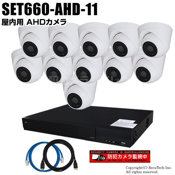 防犯カメラセット 224万画素 屋内 AHDドームカメラ11台と16chデジタルレコーダーセット(2TB内蔵)【SET660-AHD-11】