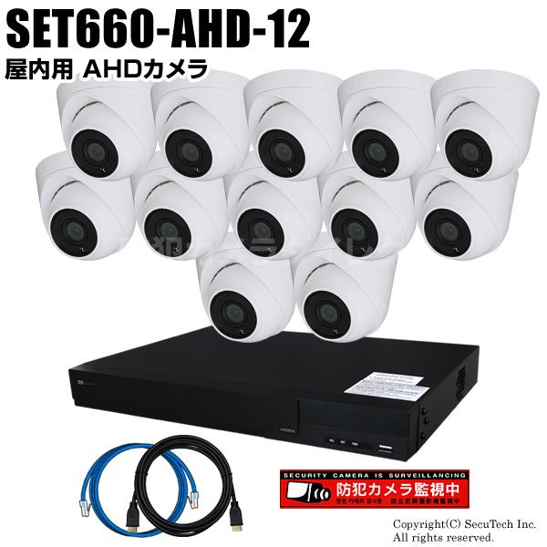 防犯カメラセット 224万画素 屋内 AHDドームカメラ12台と16chデジタルレコーダーセット(2TB内蔵)【SET660-AHD-12】