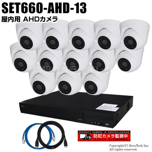 防犯カメラセット 224万画素 屋内 AHDドームカメラ13台と16chデジタルレコーダーセット(2TB内蔵)【SET660-AHD-13】