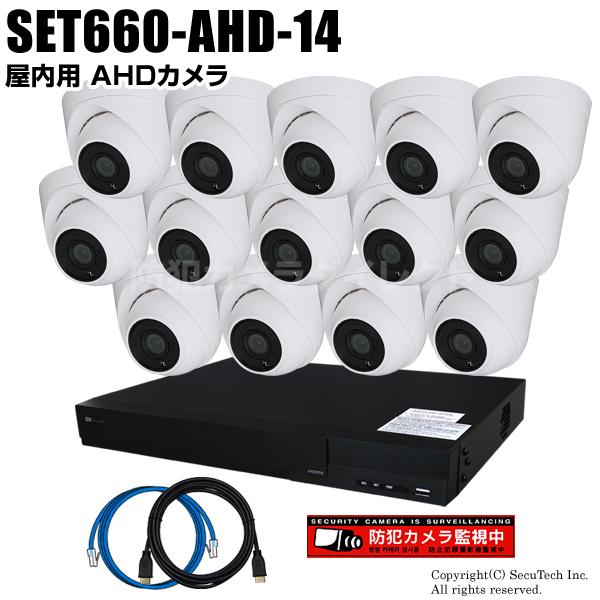 防犯カメラセット 224万画素 屋内 AHDドームカメラ14台と16chデジタルレコーダーセット(2TB内蔵)【SET660-AHD-14】