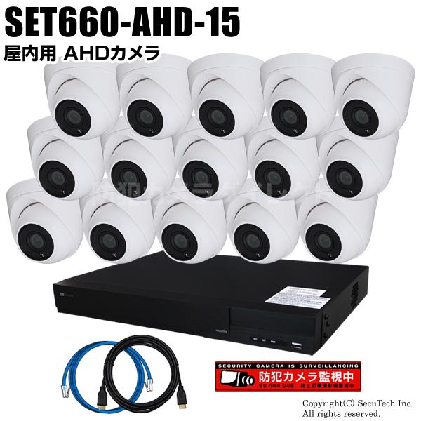 防犯カメラセット 224万画素 屋内 AHDドームカメラ15台と16chデジタルレコーダーセット(2TB内蔵)【SET660-AHD-15】
