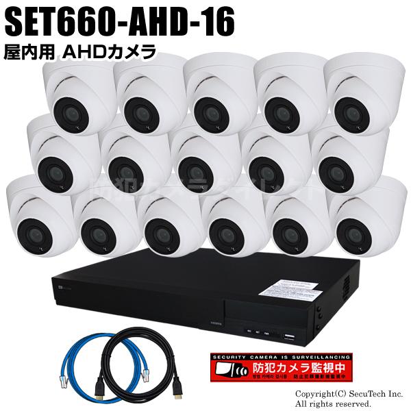 防犯カメラセット 224万画素 屋内 AHDドームカメラ16台と16chデジタルレコーダーセット(2TB内蔵)【SET660-AHD-16】