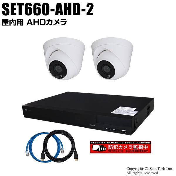 防犯カメラセット 224万画素 屋内 AHDドームカメラ2台と16chデジタルレコーダーセット(2TB内蔵)【SET660-AHD-2】