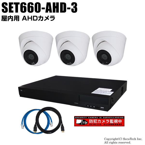 防犯カメラセット 224万画素 屋内 AHDドームカメラ3台と16chデジタルレコーダーセット(2TB内蔵)【SET660-AHD-3】