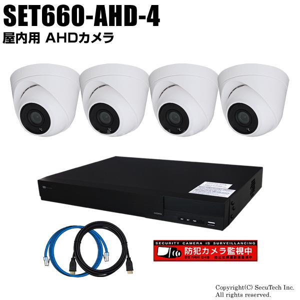 防犯カメラセット 224万画素 屋内 AHDドームカメラ4台と16chデジタルレコーダーセット(2TB内蔵)【SET660-AHD-4】